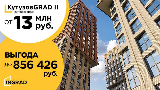 ЖК «КутузовGRAD II» — бизнес-класс по цене комфорт Скидки до 2% при покупке машиноместа